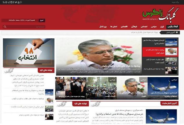 پایگاه خبری گلبانگ زاگرس