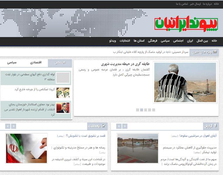 هفته نامه پیوند ایرانیان