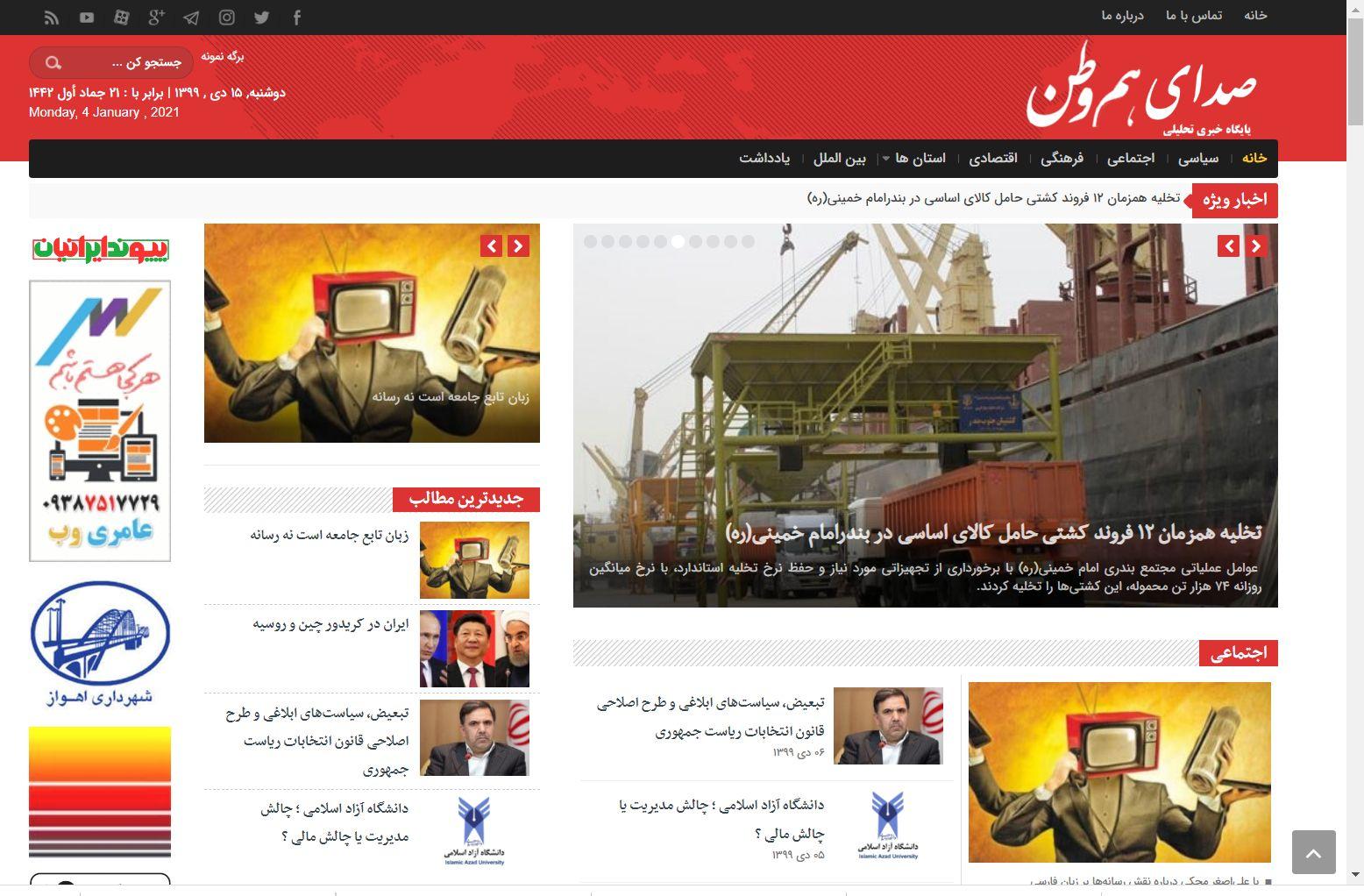 پایگاه خبری صدای هم وطن